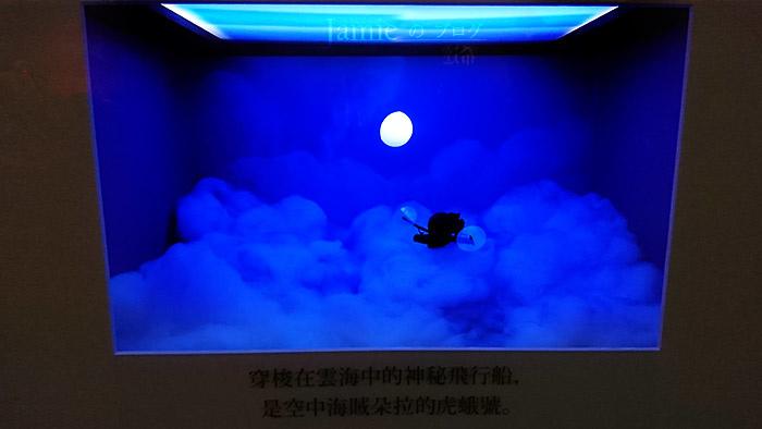 藍色月色飛機.jpg