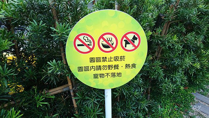 警告標示,寵物不落地禁菸請勿野餐.jpg