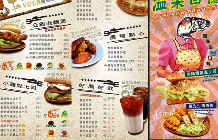 公雞早餐菜單MENU,超美味美式漢堡菜單加料加5元.jpg