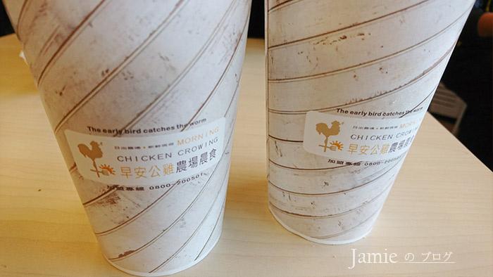 農場鮮奶茶豆漿紅茶咖啡.jpg