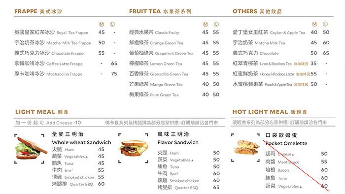 美式冰沙、水果茶系列、其他飲品、全麥三明治、風味三明治、暖輕食.jpg