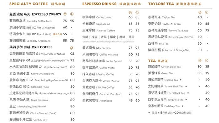 全新菜單-精品咖啡、經典義式咖啡、英國皇家泰勒茶.jpg