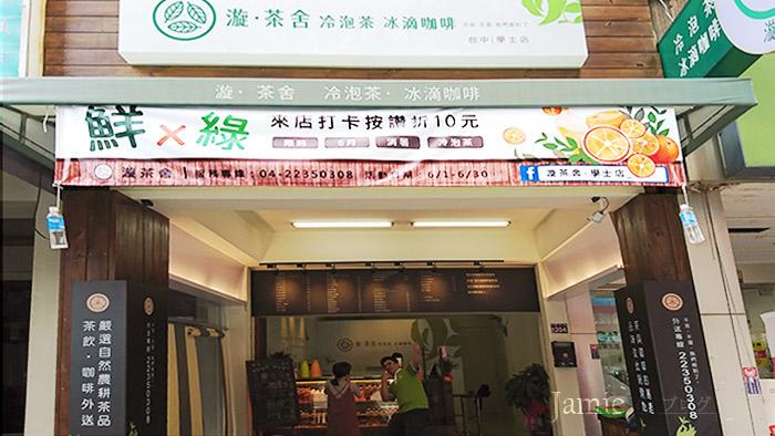 大台中北區飲料店-鮮X綠.jpg