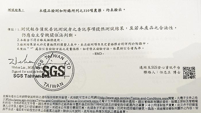 SGS TAIWAN 農藥檢測.jpg