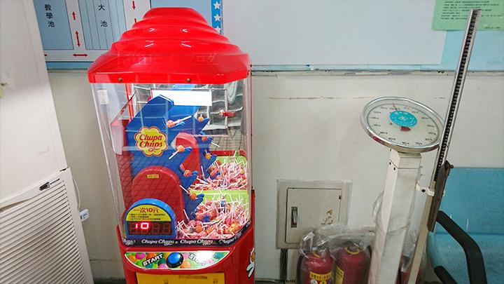 Chupa加倍佳糖果販售機.jpg