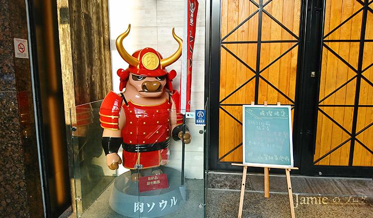 日式的武士牛肉魂公仔.jpg