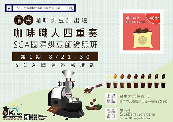 歐客佬咖啡職人四重奏-SCA國際烘豆師證照班_DM.jpg