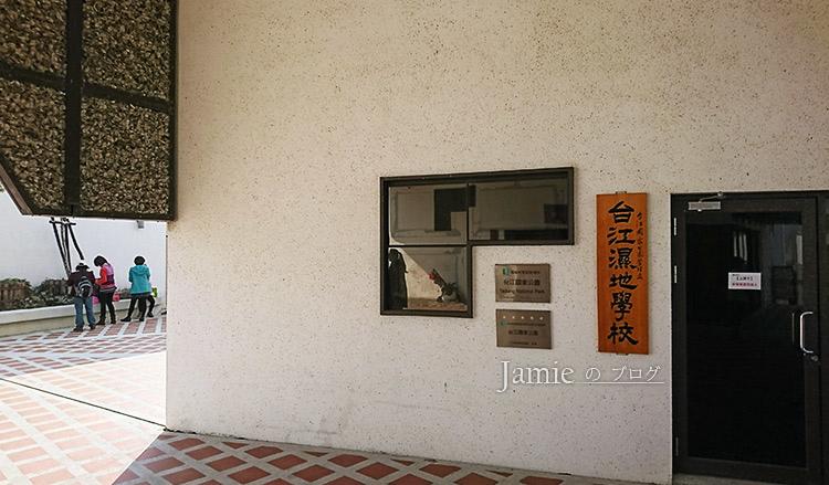 台江濕地學校.jpg