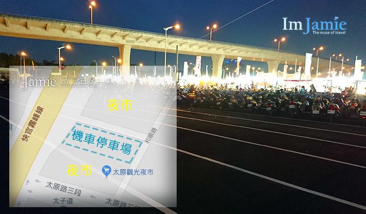 taichung_night_-market_太原夜市機車停車場.jpg