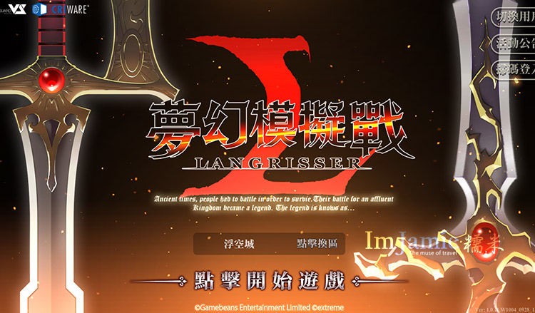 langrisser_遊戲登入畫面_浮空城.jpg
