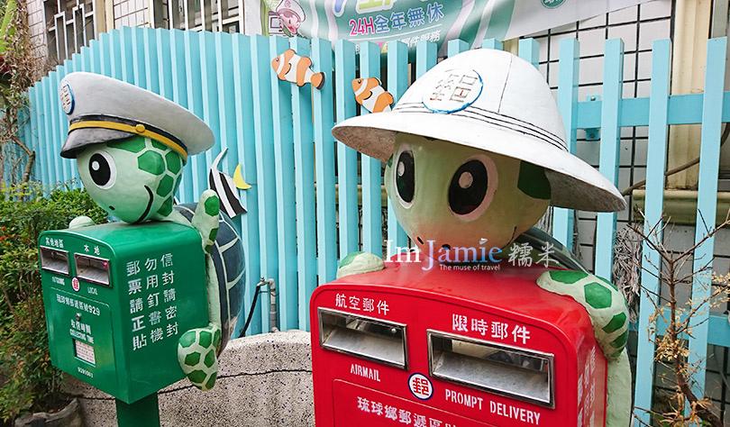 綠蠵龜郵筒.jpg