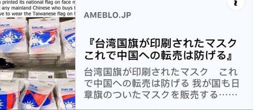印上台湾国旗マスク,就可以避免中國人買口罩.jpg