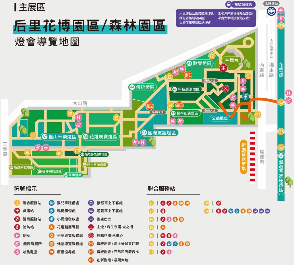 后里花博園區地圖.jpg