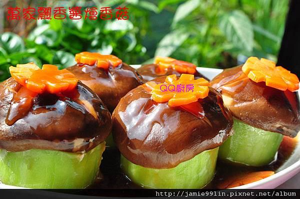 萬家飄香醬燴香菇