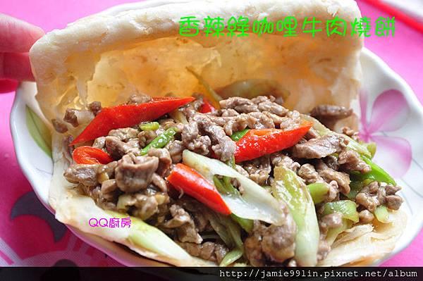 香辣綠咖哩牛肉燒餅