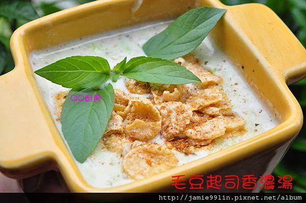 毛豆起司香濃湯