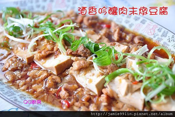 酒香吟釀肉末燉豆腐