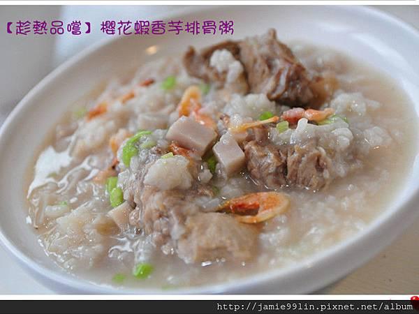 櫻花蝦香芋排骨粥