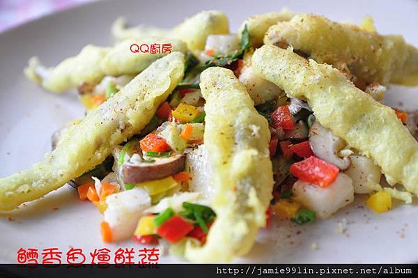 鱈香魚燴鮮蔬