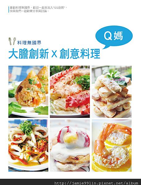 PESTLE-Q媽創意食譜書