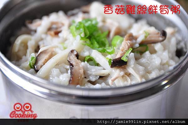 香菇雞絲鮮筍粥