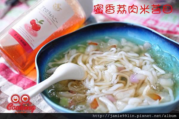 蜜香荔肉米苔目
