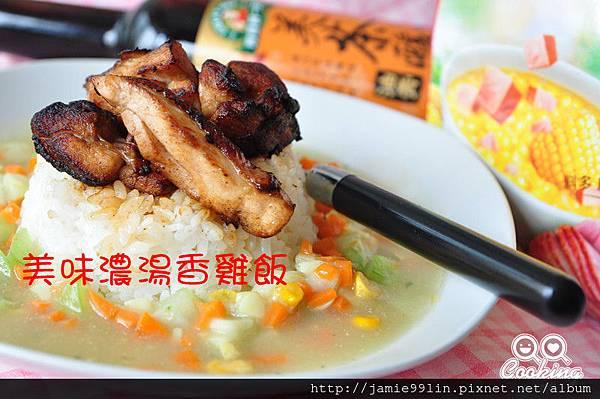 美味濃湯香雞飯