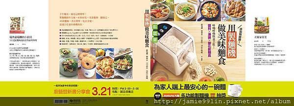 【用製麵機做美味麵食】