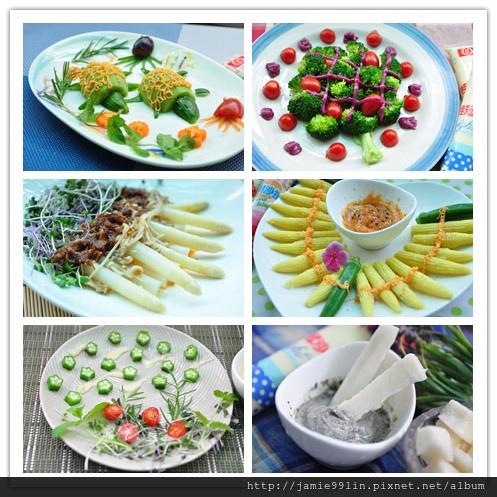 桂冠創意蔬菜沙拉