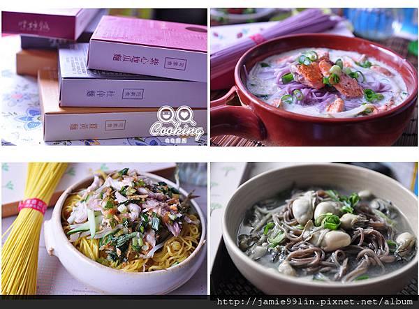 【呷好麵】料理
