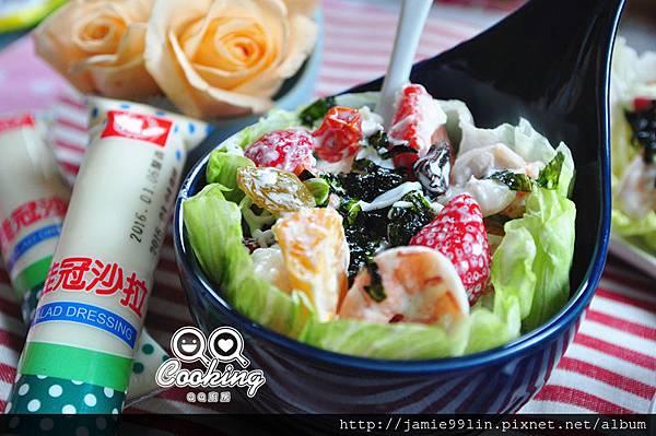 百果齊放海味沙拉