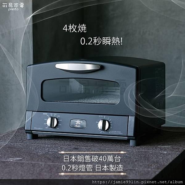 黑烤箱_190416_0001 (1)