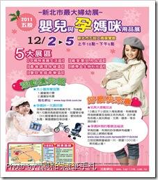 2011 新北市五股婦幼展DM
