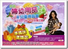 2011年12月世貿婦幼展之邀請函