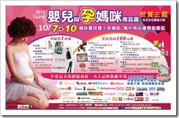 2011年10月台北婦幼展 DM