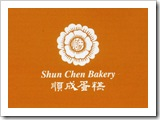 順成蛋糕 Logo