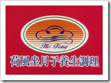 荷風月子餐 Logo