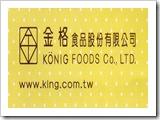 金格食品 Logo