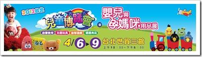 201204 世貿婦幼展廣告