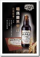 噶瑪蘭黑麥汁網路廣告