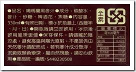 噶瑪蘭黑麥汁成份標示