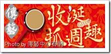 傳藝收涎抓週 Logo