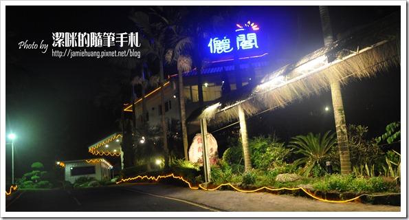 儷閣別墅旅館大門