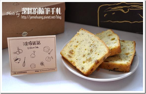 波波諾諾磅蛋糕-紫蘇梅口味