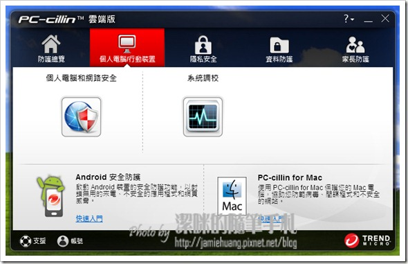 PC-Cillin 2013 雲端版主畫面-2