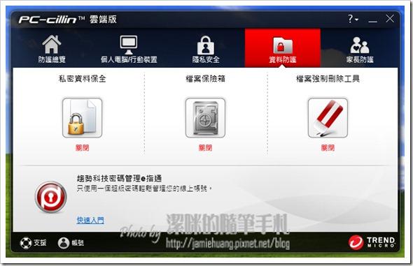 PC-Cillin 2013 雲端版主畫面-4