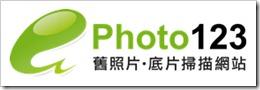 Photo 123 Logo-2