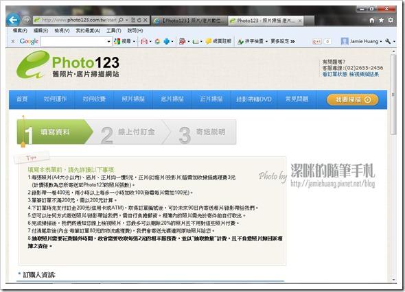 Photo 123-填寫資料