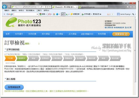 Photo 123-訂單檢視