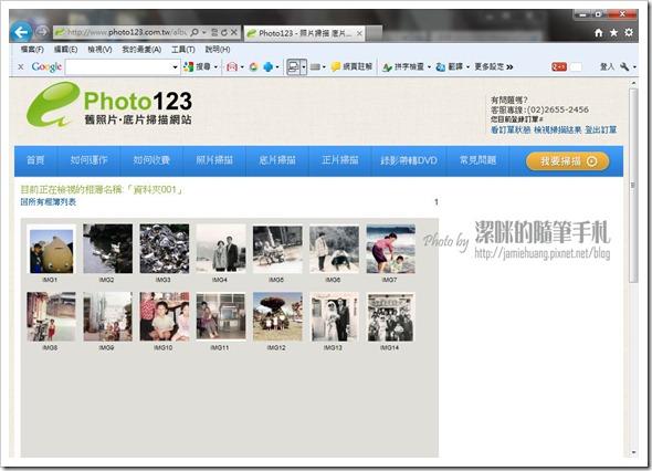 Photo 123-線上檢視照片 #2